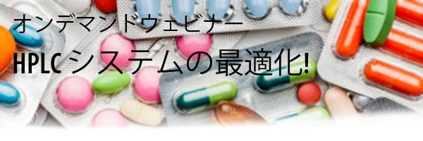 Phenomenex_Header_171120_Japan_v2