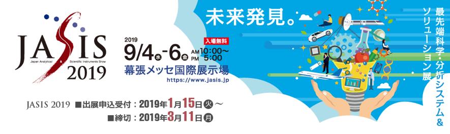 Jasis-2019-Japan1