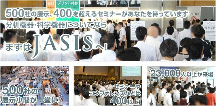 Jasis-2018-Japan2.jpg
